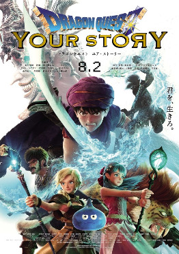 DRAGON QUEST YOUR STORY (2019) ดราก้อน เควสท์ ชี้ชะตา